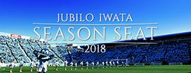 2018シーズンシート