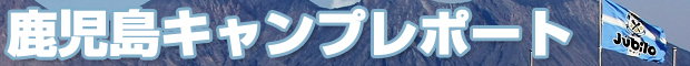 鹿児島キャンプレポート2014