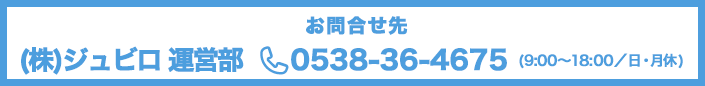 お問合せ先 TEL:0538-36-4675
